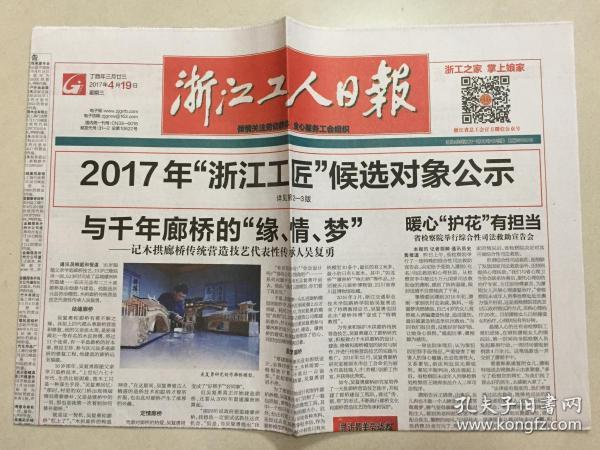 浙江工人日报 2017年 4月19日 星期三 总第10622期 邮发代号:31-2