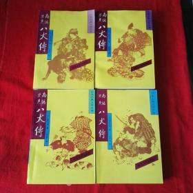 南总里见八犬传四册全