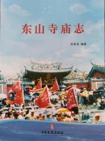 一手正版现货 东山寺庙志 中国文史 孙英龙