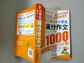 小学生满分作文1000篇(热销版)