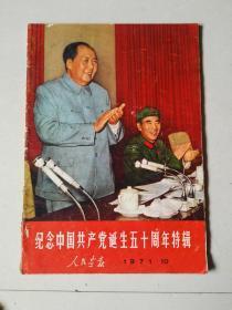 人民画报1971年10期(共产党诞生50周年特辑)