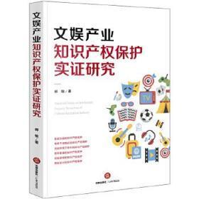 文娱产业知识产权保护实证研究