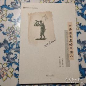 欧美汉学丛书.史地风俗系列:市井图景里的中国人