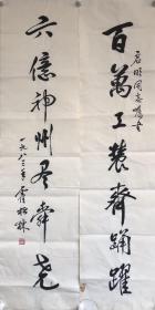 霍松林          纯手绘     书法  (卖家包邮)     工艺品