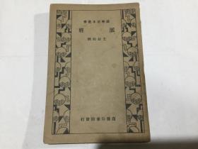国学基本丛书--脉经  (民国版)