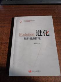 进化:组织形态管理