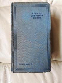 英汉四用辞典(民国版本)1946年2月