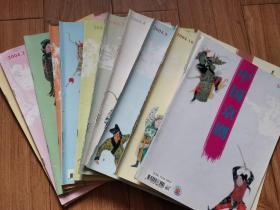 中国京剧杂志《2004年月刊全1-12期共12本》