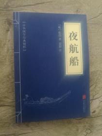 中华国学经典精粹:夜航船