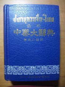 最新中泰大辞典(精装)