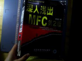 深入浅出MFC (第二版):使用Visual C++5.0 & MFC 4.2