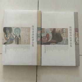 敦煌壁画故事全集 : 本生故事