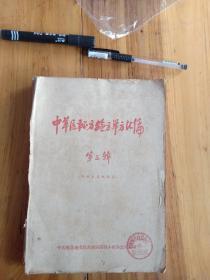 中草医秘方验方单方汇编《第三辑》内科及其他病篇  原版