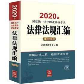 2020年司法考试国家统一法律职业资格考试法律法规汇编(应试版)实用应试工具