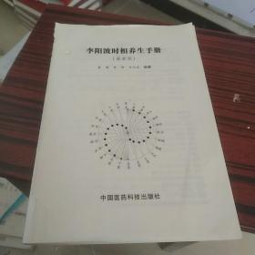李阳波时相养生手册(最新版)