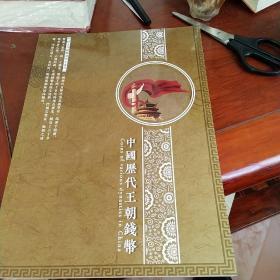 中国历代王朝钱币