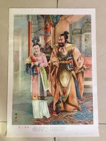 80年年画,霸王别姬,辽宁美术出版社出版