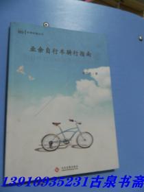 业余自行车骑行指南