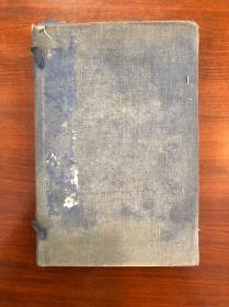 民国线装本:1928年(和陶合笺)
