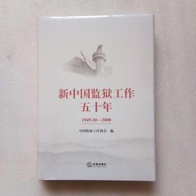 新中国监狱工作五十年(1949.10——2000)精装、16开、全新十品未开封