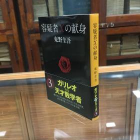 容疑者Xの献身 (文春文库   日文原版   东野圭吾 著 )