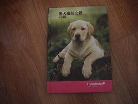 爱犬成长之路--犬主指南《内有精美名犬图片》