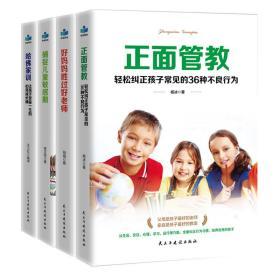 好妈妈胜过好老师正面管教捕捉儿童敏感期哈佛家训套装全4册育儿家庭教育书籍