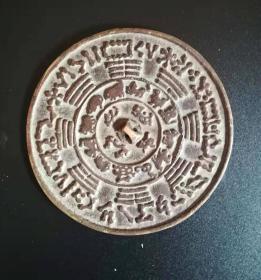 清代:生肖八卦大铜镜