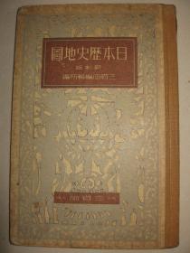 民国老地图 1938年《日本历史地图》从神武东征到1934年上海一·二八事变停战 含日唐交通图、日清日露战役图等图