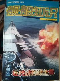 近代战列舰全集(舰船知识增刊)