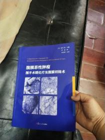 腹膜恶性肿瘤围手术期化疗及腹膜切除术