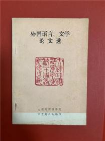 外国语言、文学论文选