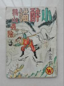 50年代  港漫《小醉猫鹤山遇险》漫画集   少见