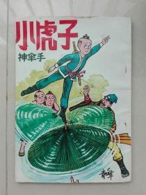 民国末年  港漫《小虎仔之神伞手》漫画集   少见