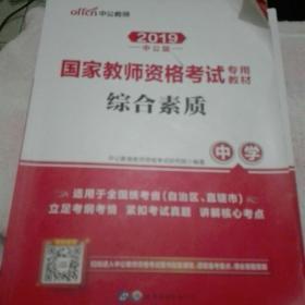 2019国家教师资格证 综合素质 中学