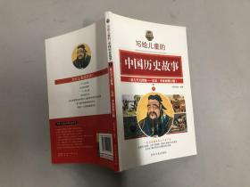 写给儿童的中国历史故事1