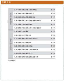 天利38套·2015全国各省市高考模拟试题汇编:理科综合(新课标 全面升级)