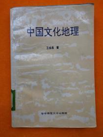 中国文化地理(华中师范大学出版社92年一版二印)