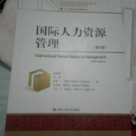 人力资源管理译丛:国际人力资源管理(第5版)赵曙明