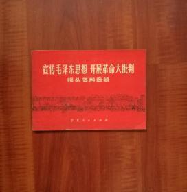 文革画册:宣传毛泽东思想 -开展革命大批判 -报头资料选辑,浓厚的时代特色一片红