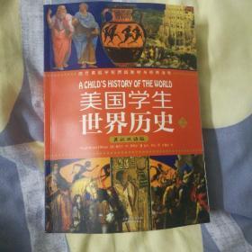 美国学生世界历史(上下册)