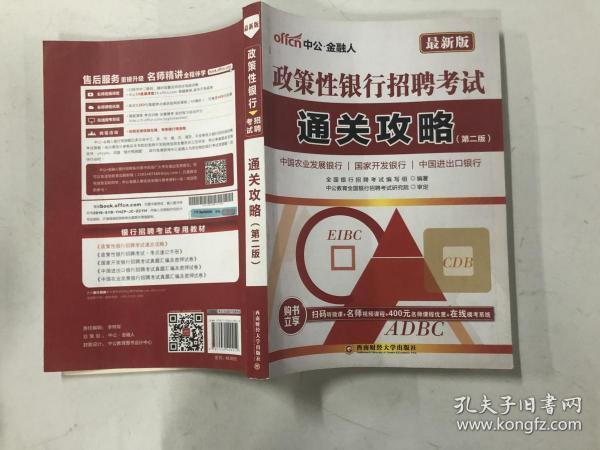 中公2016政策性银行招聘考试:通关攻略(第2版 二维码版)