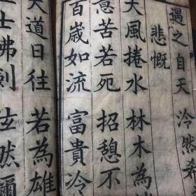 诗品(木刻本线装一册全)