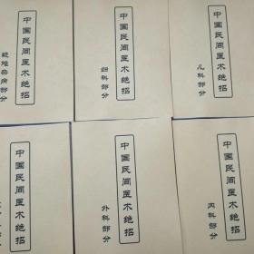 中国民间医术绝招全套六册书籍六本  中国民间医术绝招  .疑难杂病部分  (五官科部分)(儿科部分) (妇科部分)  (内科部分)    (外科部分)