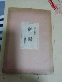 神国 鼓吹日本侵华战争