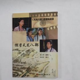 作者亲笔签名 印章 探营天龙八部 林志颖 刘亦菲 胡军 蒋欣 电视剧 连续剧 电视剧