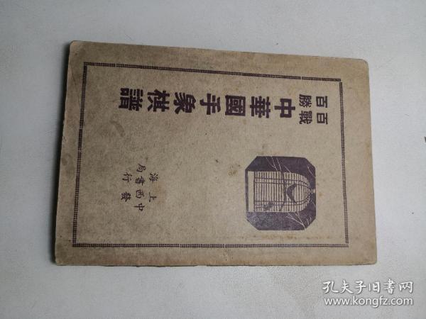 百战百胜:中华国手象棋谱(全一册)。民国版