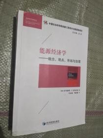 能源经济经典译丛 能源经济学:概念、观点、市场与治理