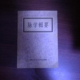 脉学辑要 民国时期上海中医学校教材丁甘仁编著