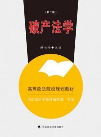 破产法学(第二版)韩长印  中国政法大学出版社